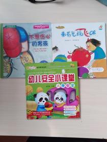 儿童情绪管理和性格培养绘本(不想伤心的男孩)数学绘本(乘着气球飞吧)宝贝学堂(幼儿安全小课堂人身安全)3本合售