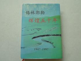 锡林郭勒辉煌五十年1947--1997精装【仅印300册】统计局赠送普日布