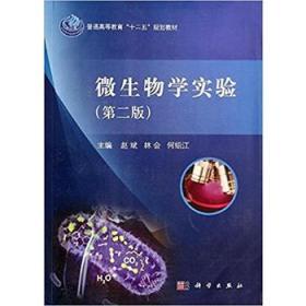 微生物学实验-(第二版) 正版 赵斌  9787030402394