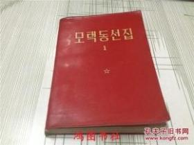 朝鲜文版: 모택동선집1 毛泽东选集 第一卷【32开 红塑封】
