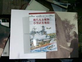 现代攻击舰和小型武装船