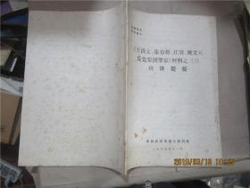 王洪文、张春桥、江青、姚文元反党集团罪证(材料之三)宣讲提要