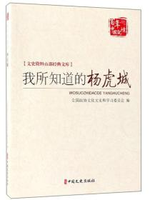 我所知道的杨虎城/文史资料百部经典文库·百年中国记忆