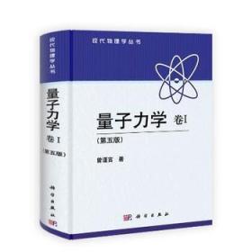 量子力学卷1 第五版 正版 曾谨言  9787030387226