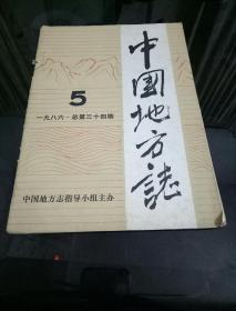中国地方志  1986  ,5
