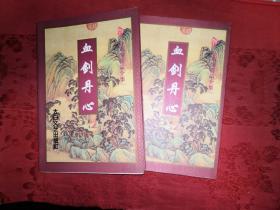 经典武侠:血剑丹心(全二册)