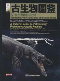 古生物图鉴:史前水栖爬行动物