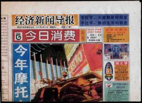 报纸-1997年8月22日《经济新闻导报·今日消费》   4开8版    全品自然旧