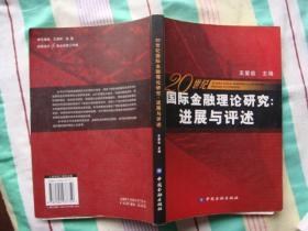 20世纪国际金融理论研究:进展与评述