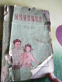 绒线童装编结法﹤黄培英,五十年代,上海文化出版社﹥