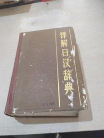 详解日汉辞典(一版一印)