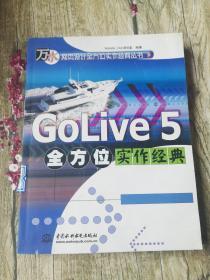GoLive 5 全方位实作经典