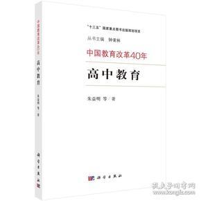 中国教育改革40年:高中教育