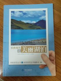 探索发现丛书:举世闻名的美丽湖泊