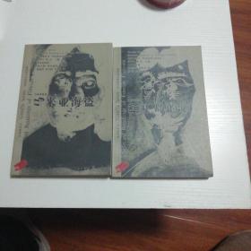 长颈鹿丛书:马来亚海盗,撒丁岛的血  二本合售   A520
