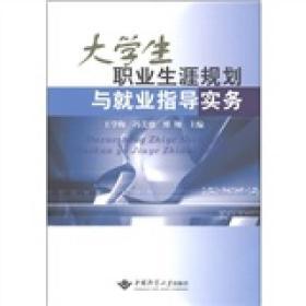 【正版】大学生职业生涯规划与就业指导实务 王学梅,冯美德,傅翔主编