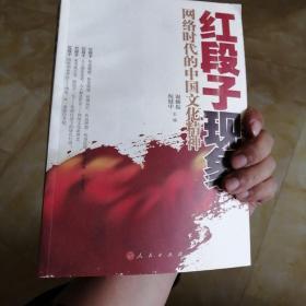 红段子现象——网络时代的中国文化精神