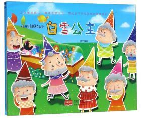 白雪公主/世界经典童话立体书