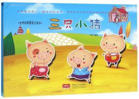 三只小猪/世界经典童话立体书