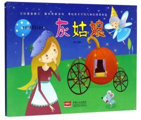 灰姑娘/世界经典童话立体书