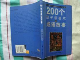 200个孩子最喜欢的成语故事:智慧卷