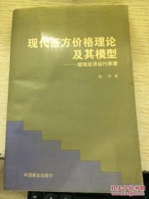 现代西方价格理论及其模型:微观经济运行原理