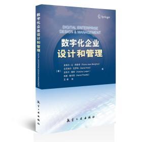 数字化企业设计和管理