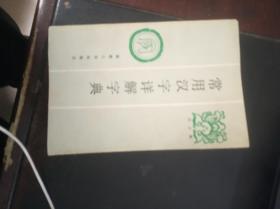 常用汉字详解字典