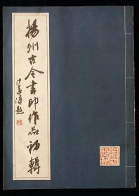 扬州古今书印作品初辑