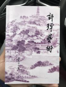 评弹艺术 第五十七集 (57集)D