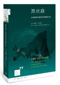 新知文库77:黑丝路 从里海到伦敦的石油溯源之旅 sl