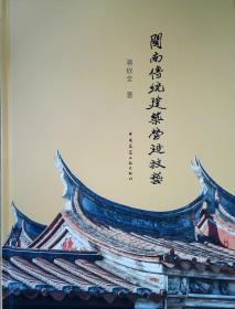 闽南传统修建修建身手(精)