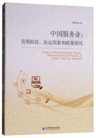 中国服务业:发展阶段、决定因素和政策研究