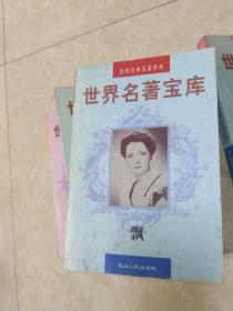 飘(上) 世界文学名著(本店所有图书 全网最低价 )
