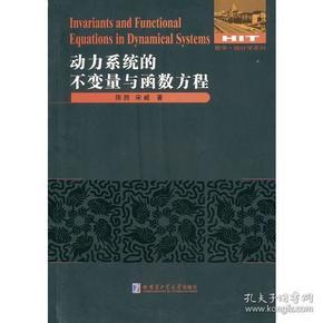 动力系统不变量与函数方程