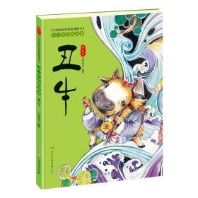 【中国民间传统原创绘本】十二生肖的由来:丑牛(典藏版)