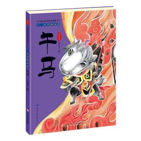 【中国民间传统原创绘本】十二生肖的由来:午马(典藏版)