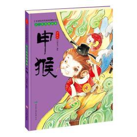 【中国民间传统原创绘本】十二生肖的由来:申猴(典藏版)