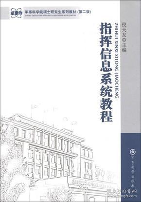 指挥信息系统教程(第二版)