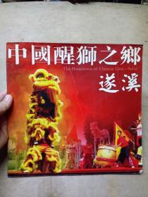 中国醒狮之乡——遂溪(画册)