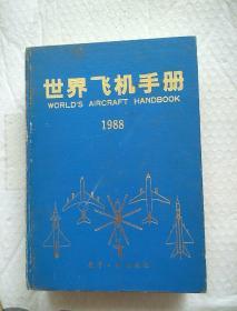 世界飞机手册1988年