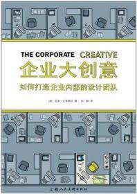 企业大创意:如何打造企业内部的设计团队 正版书