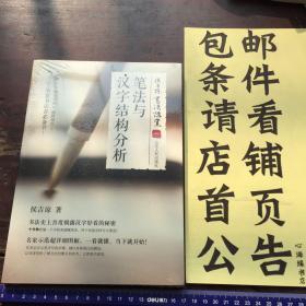 侯吉谅书法讲堂笔法与汉字结构分析
