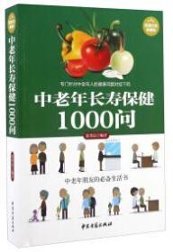 中老年长寿保健1000问【超厚白金版】