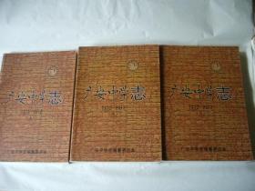 广安中学志 1912年-2012年 上中下三册合售