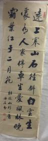 刘绍海书法作品2 保真