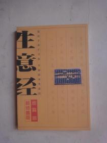 生意经(2004年1版1印)