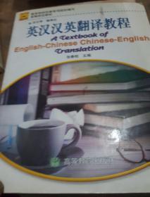 英汉汉英翻译教程