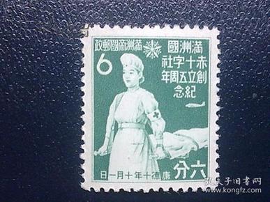 满洲帝国邮政.赤十字社(6分.齿孔移位) 邮票满十单包邮