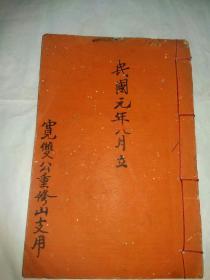 民国元年  宽双公重修山支用(里面虫蛀严重)
